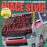 HIACE_STYLE